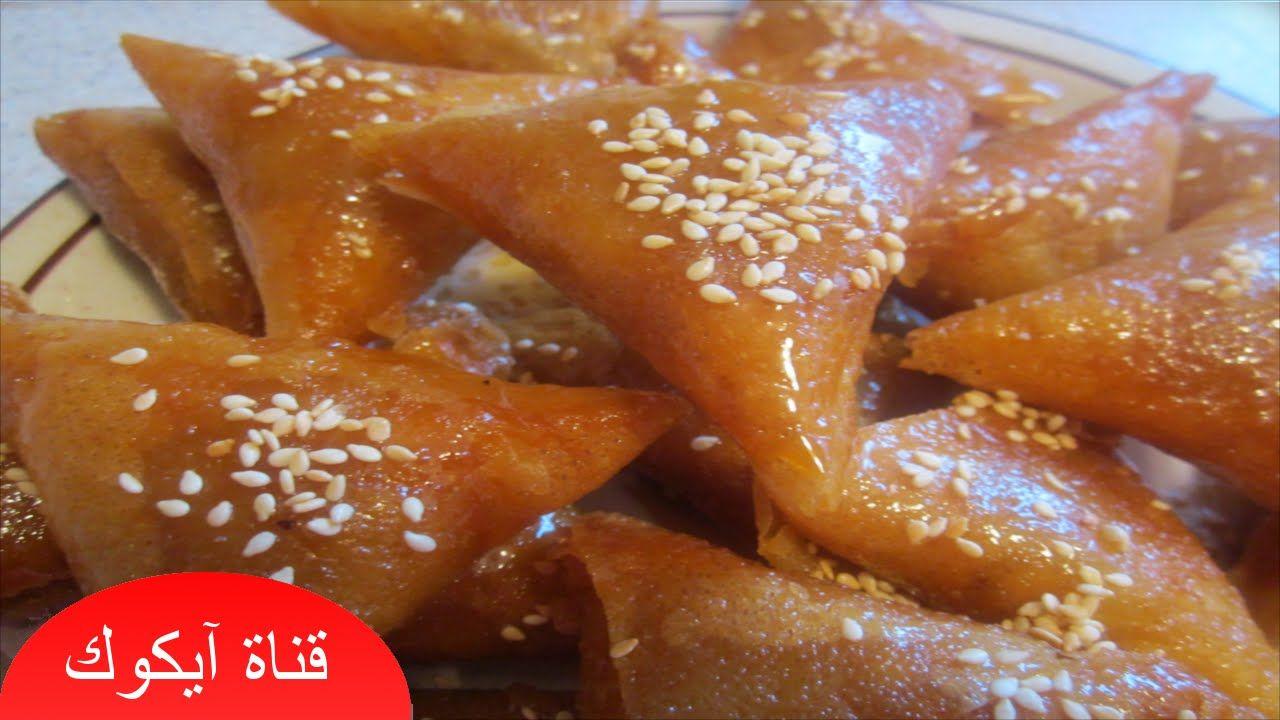 حلويات رمضانية 2016 صامصة معسلة مقرمشة سهلة وسريعة التحضير Breakfast Food French Toast