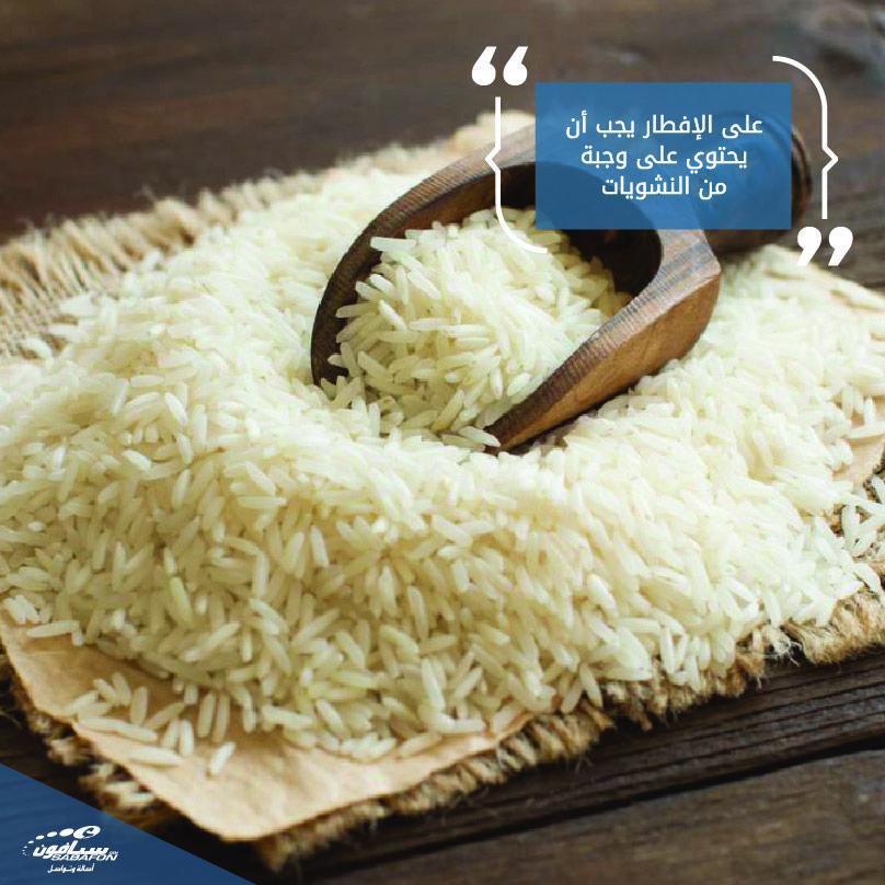 الطبق الرئيسي المتوازن على الإفطار يجب أن يحتوي على نوع من النشويات مثل الأرز المعكرونة البطاطس صحة Food Rice Grains