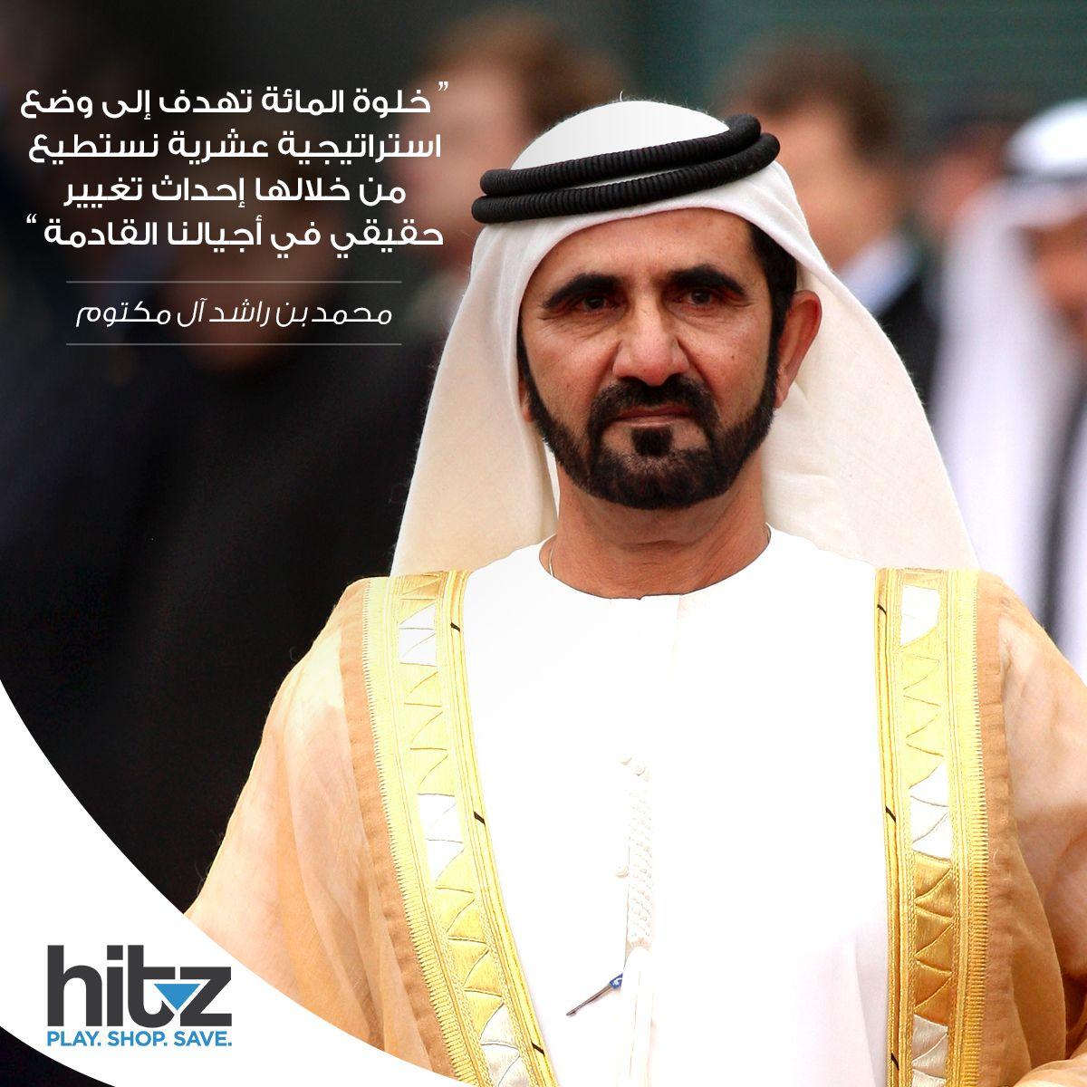 من أقوال الشيخ محمد بن راشد آل مكتوم حفظه الله الإمارات عام القراءة