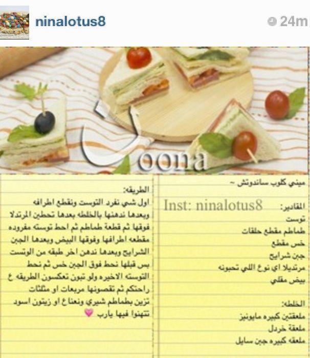 كلوب ساندوتش Food And Drink Food Bread