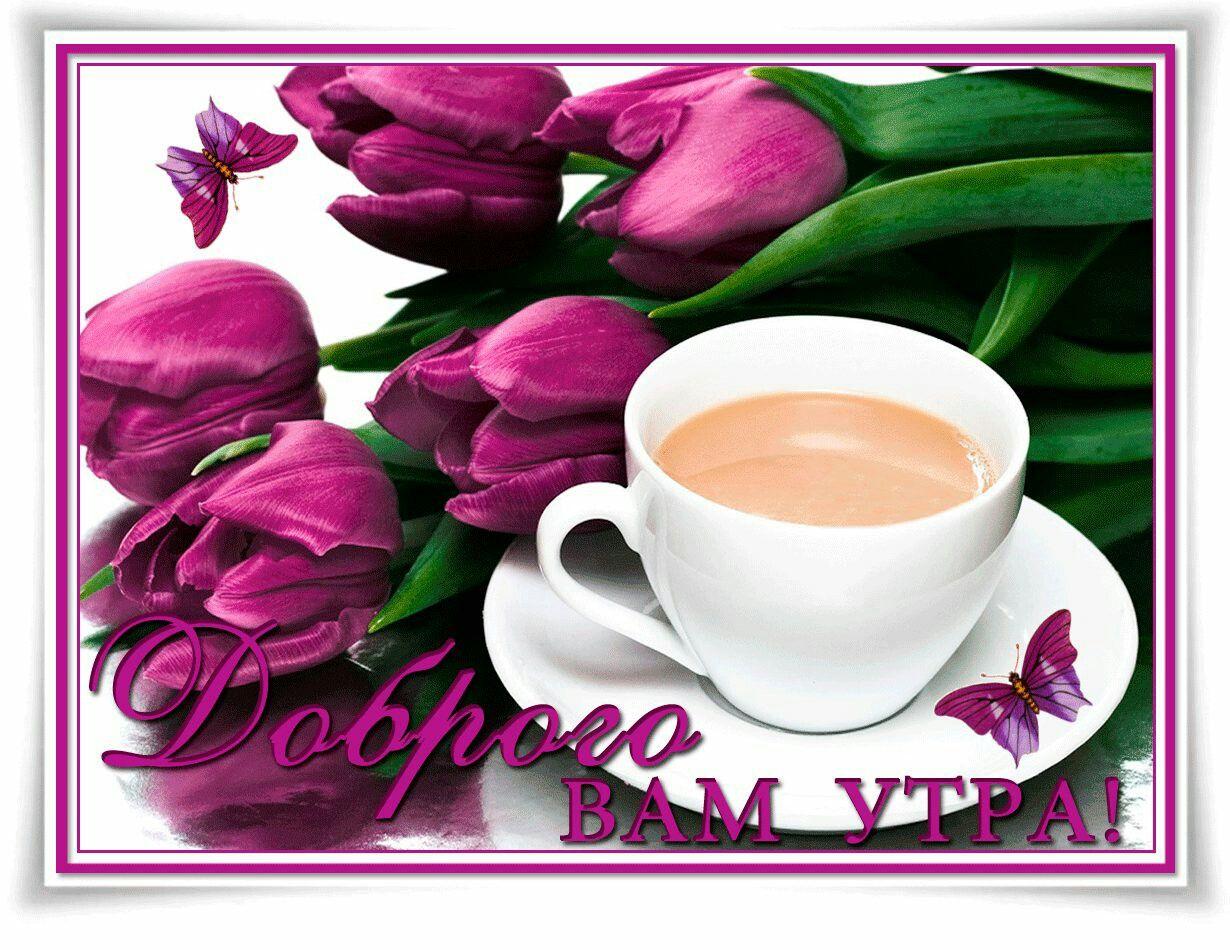 Фото с добрым утром танюша красотуля