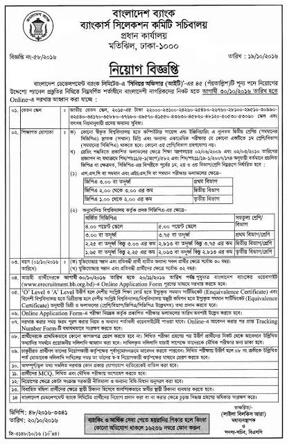 Bdbl Job Circular  Has Been Available In Our Website Http