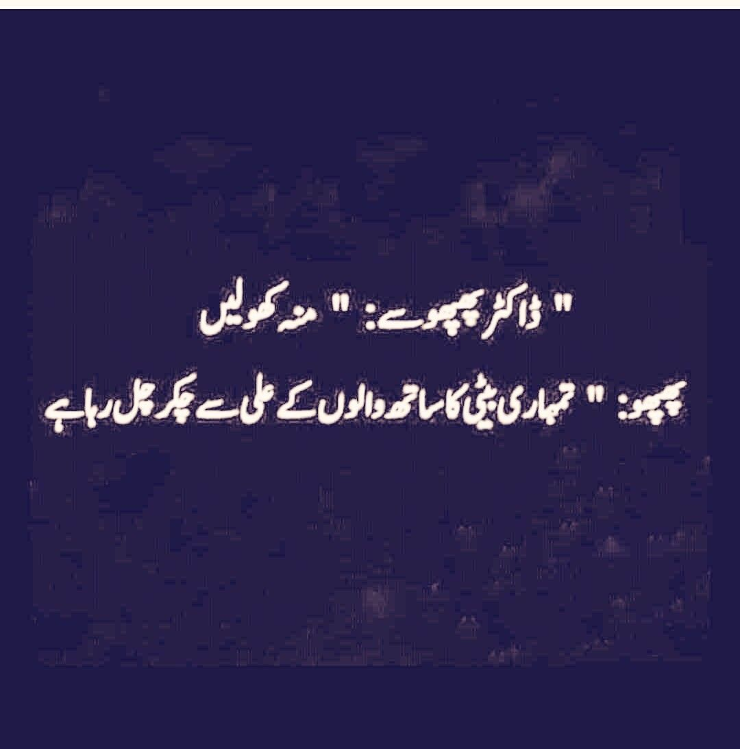 Pin By Javed On Urdu N English Quotes Poetry And Other Funny Stuff Jokes Quotes Cute Jokes Funny Words