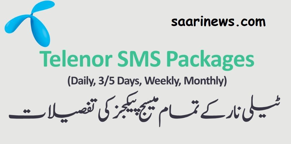 Telenor Daily Weekly And Monthly Sms Package Details In 2020 Sms Packaging Internet Packages