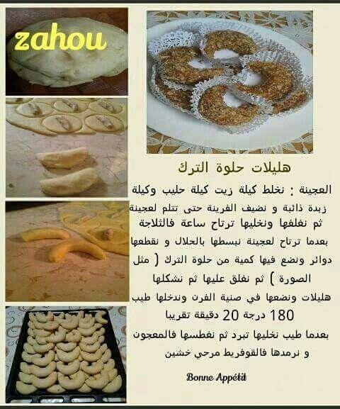 Épinglé Par Yasmina Samira Sur Cake: Épinglé Par Amel Sur K