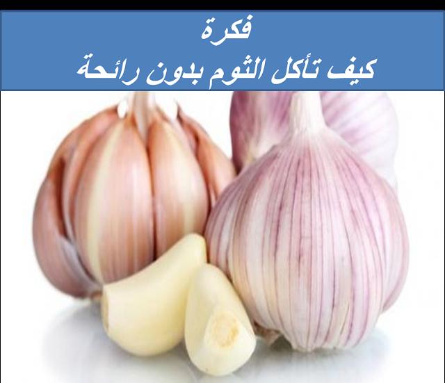 الثوم فوائدة كبيرة جدا لكن يتنجب الكثيرون تناولة بسبب الرائحة اقدم لكم فكرة بسيطة لتناول الثوم دون ان يترك رائحة في الفم Garlic Garlic Benefits Cold Sore