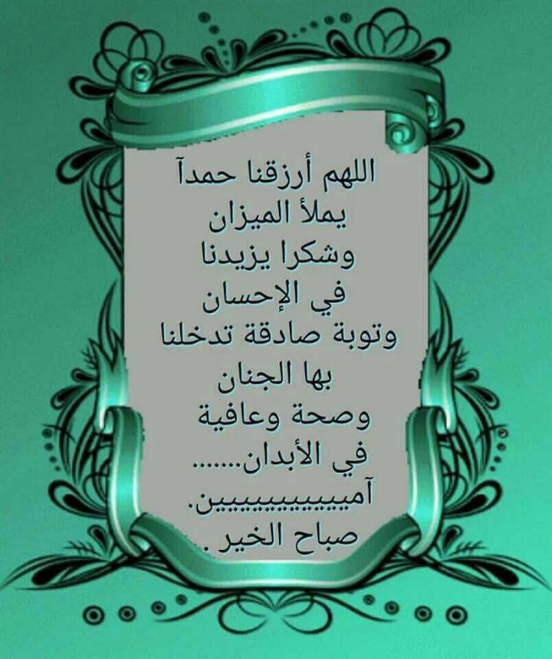 Pin By A M On صباحيات ومسائيات Good Morning Messages Good Morning Arabic Beautiful Morning Messages