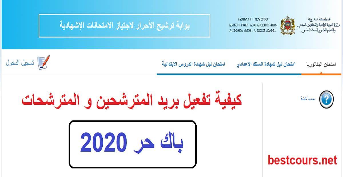 تفعيل البريد الإلكتروني الخاص بالمترشحين والمترشحات الأحرار لامتحانات الباكالوريا دورة يوليوز 2020