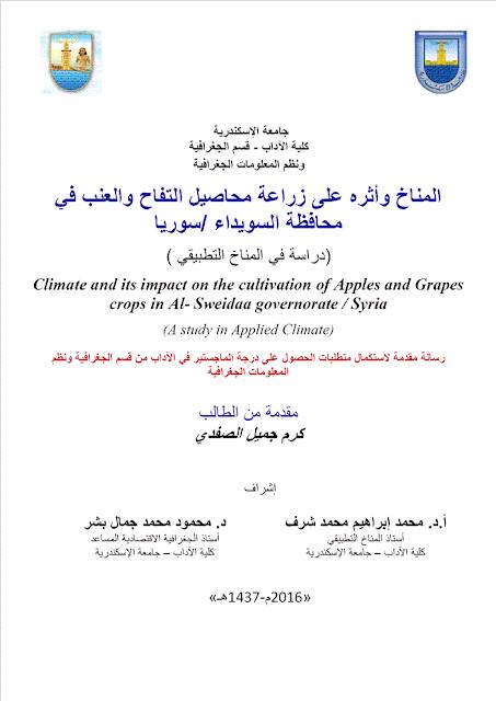 الجغرافيا دراسات و أبحاث جغرافية المناخ وأثره على زراعة محاصيل التفاح والعنب في محا Grapes Geography Blog