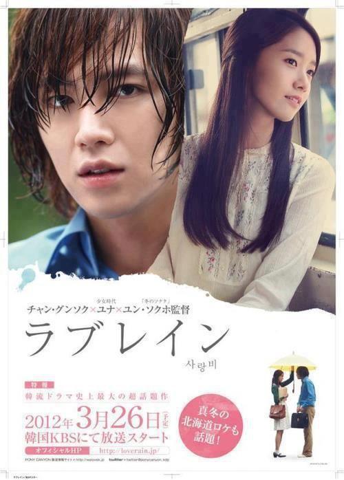 愛情雨要在日本開播了   掏寶王新聞網