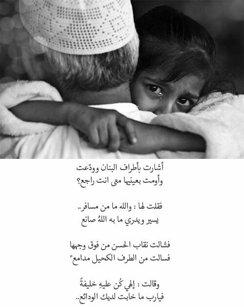 Pin By Sura Ejam On كلام من القلب Sleep Eye Mask Person Eyes