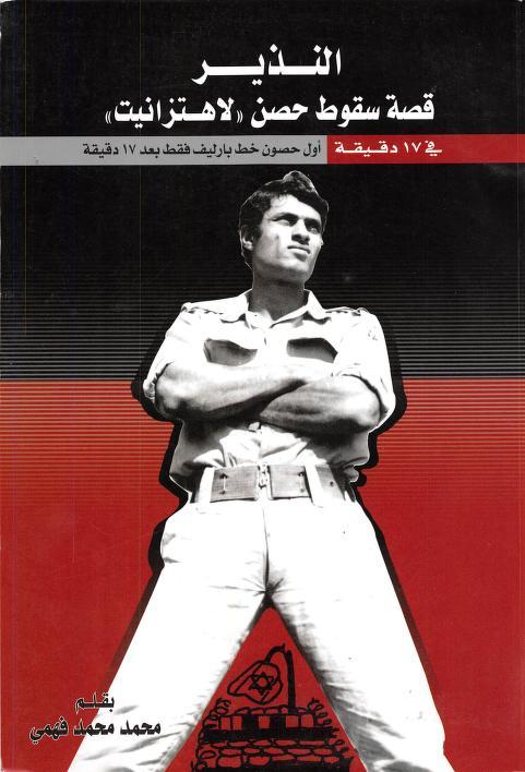 حرب أكتوبر النذير Free Download Borrow And Streaming Internet Archive Arabic Books Internet Archive Books
