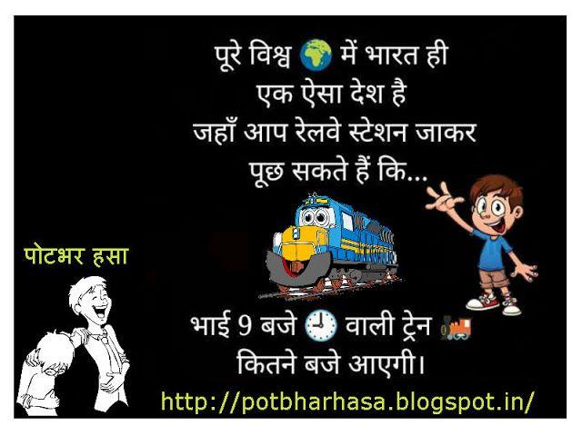 English Hindi Marathi Jokes Chutkule Vinod Hindi Jokes And