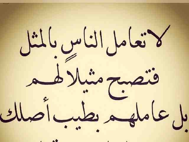 خلفيات حكم و أقوال فيسبوك صورة ٧٠ Words Quotes Wisdom Quotes Quran Quotes Love
