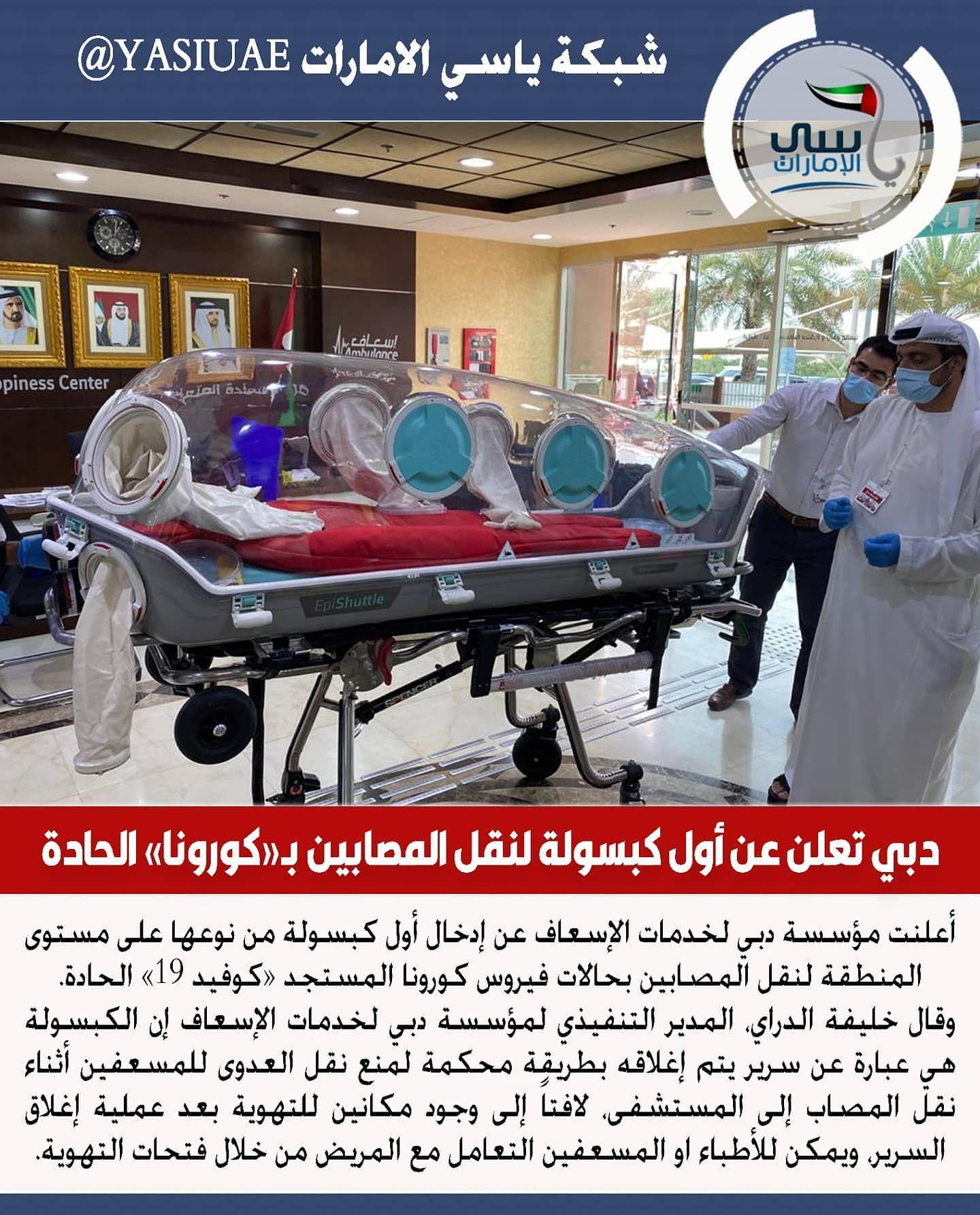 دبي تعلن عن أول كبسولة لنقل المصابين بـ كورونا الحادة Poker Table Home Decor Decor
