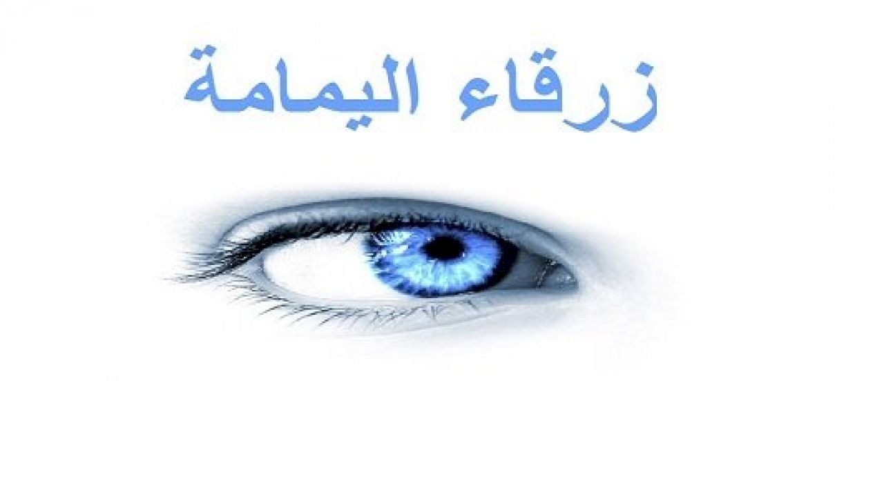 زرقاء اليمامة In 2020 Blue Eyes Eyes