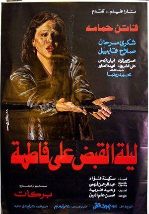 ليلة القبض على فاطمة Egyptian Movies Egypt Movie Egypt History