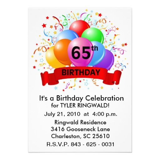 65th Birthday Banner Balloons Invites