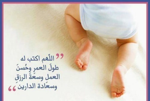 عبارات تهنئة مولود إقرأ 13