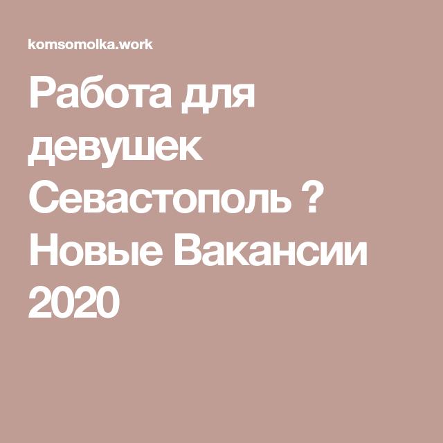 Крым работа для девушек в сфере досуга проведение исследования на основе использования готовой компьютерной модели практическая работа