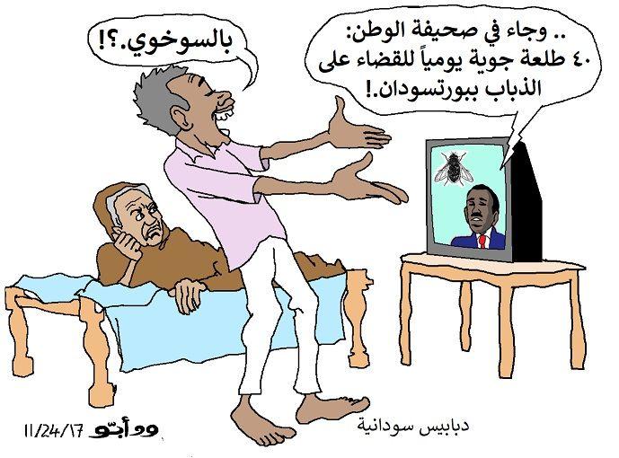 كاركاتير اليوم الموافق 29 نوفمبر 2017 للفنان ود ابو بعنوان وهكذا تتوالى الإنجازات...!