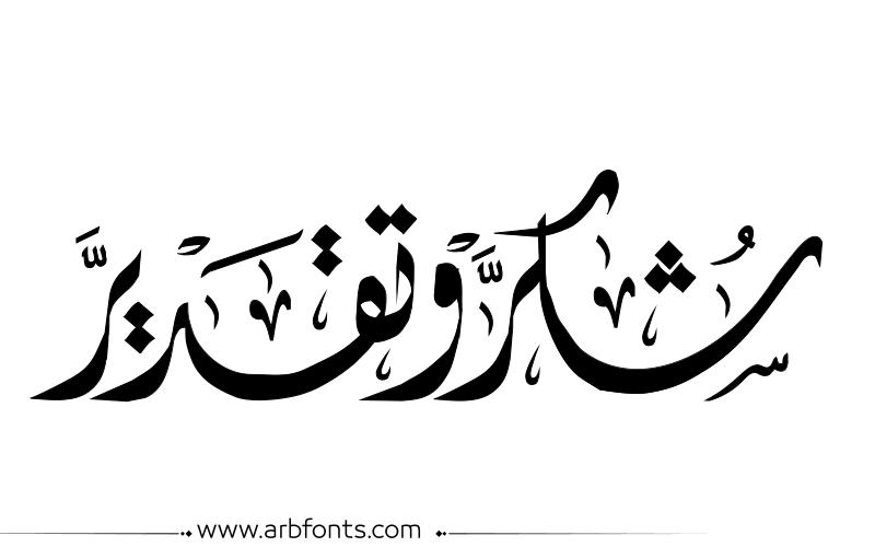 مخطوطة صورة إسم شكر وتقدير Calligraphy Arabic Calligraphy Living Room Decor