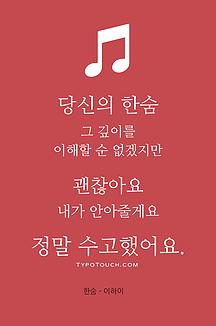 치유 의 노래 가사