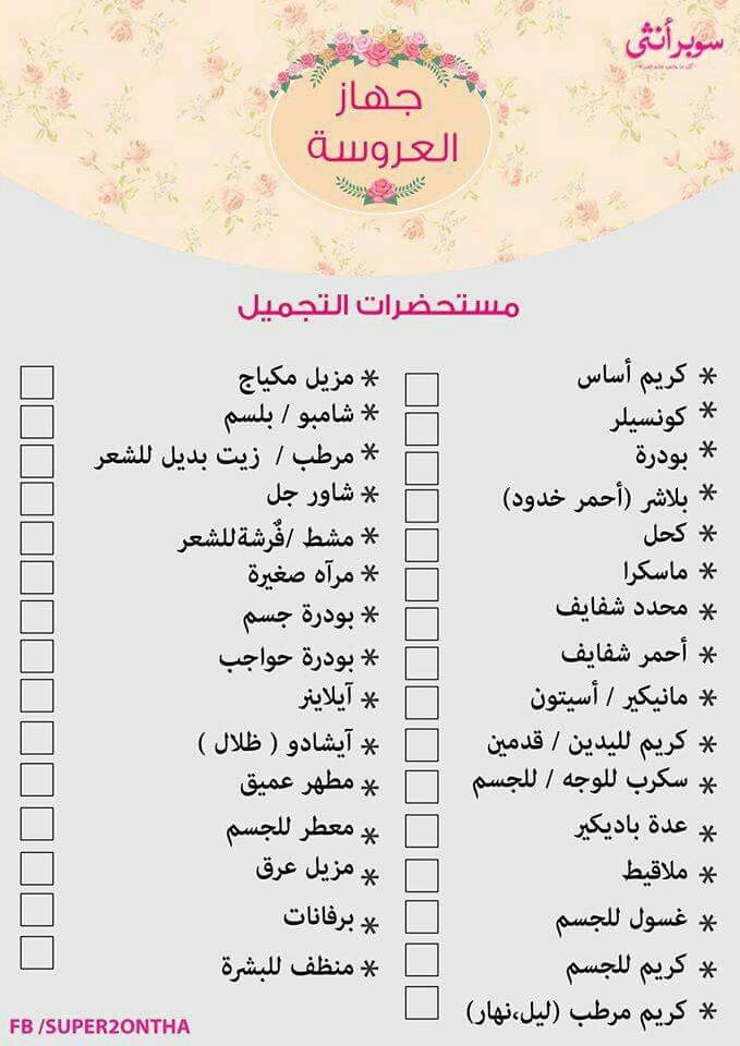 Pin By Shem Az On Playlist Mariage Wedding Preparation Bride Preparation Bridal Preparation