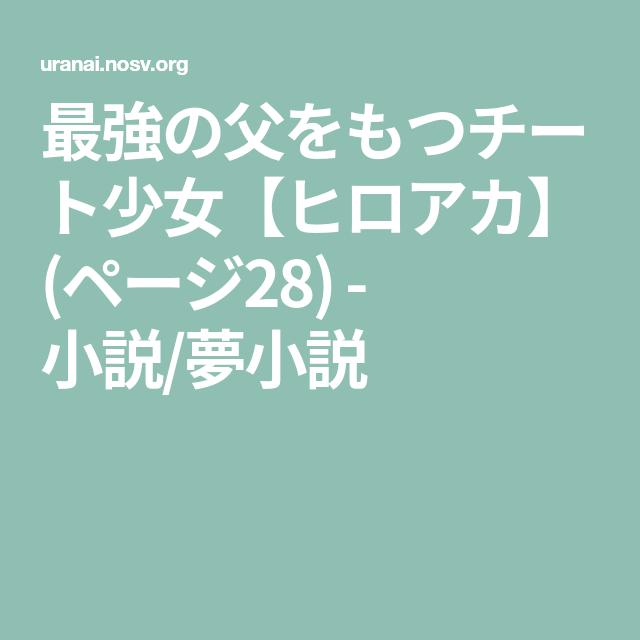 夢 小説 チート ヒロアカ