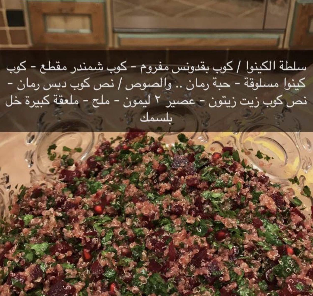 سدطة الكينوا لذيذه Cookout Food Food Receipes Snap Food