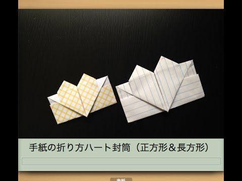 手紙の折り方ハート封筒正方形長方形の紙 Youtube 折り紙