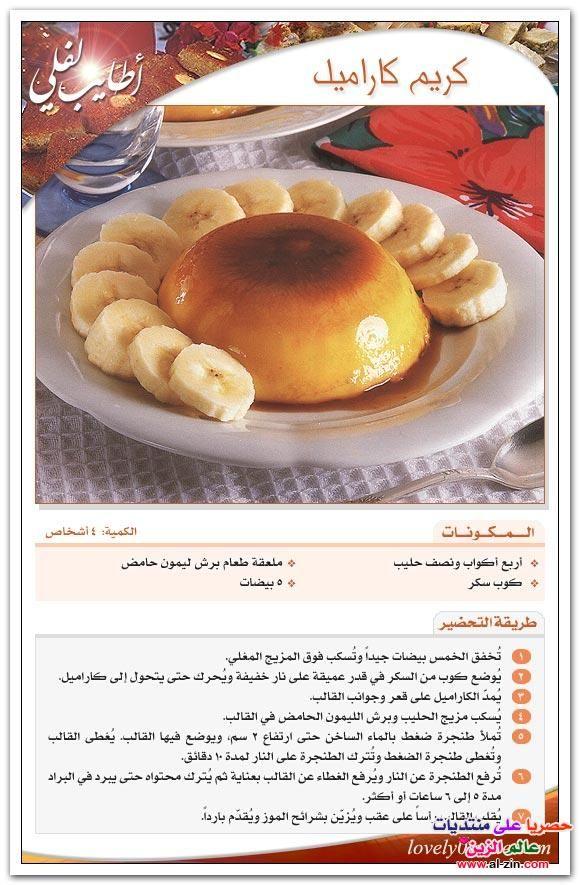 كريم كاراميل وصفة مطبخ طبخ Food Tasting Yummy Food Dessert Ramadan Desserts