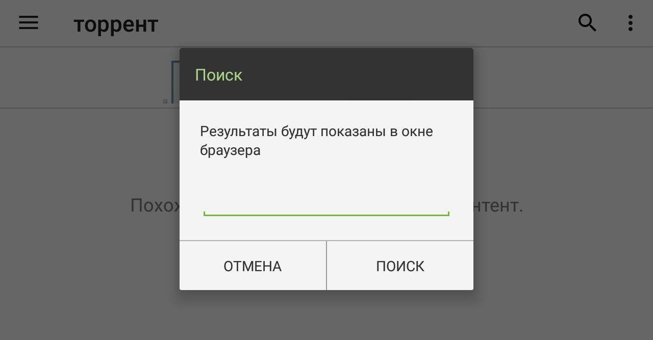 [Инструкция] Как Пользоваться Торрентом на ПК, Андроиде (с ...