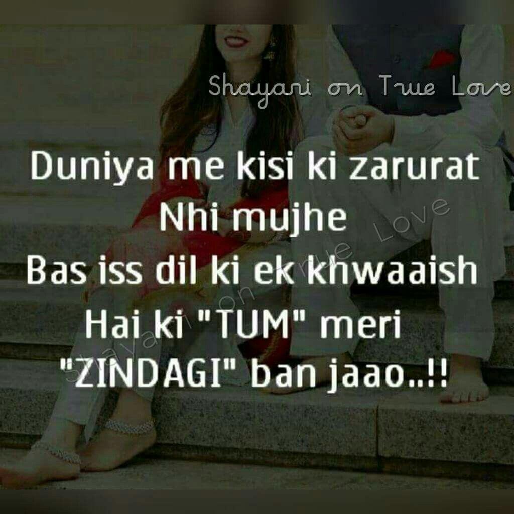 Dil ke zid hai wo. Urdu QuotesPositive ...
