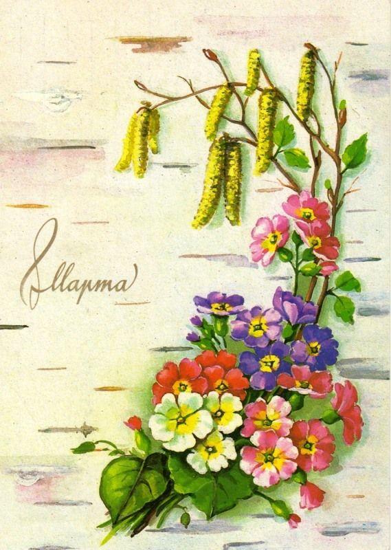 Старые открытки с весной в хорошем разрешении, сыну