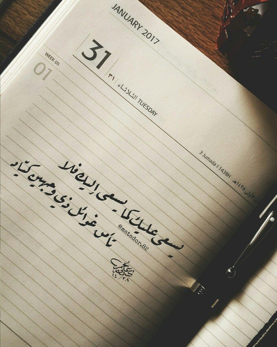 يسعى عليك خطي رقعة اقتباسات Words Arabic Quotes Calligraphy I