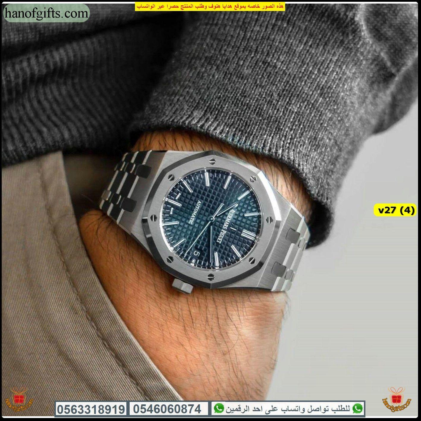 ساعة ماركة ادمر بياجيه للبيع اتوماتيك مكينه مكشوفه درجه اولى هدايا هنوف Watch Roll Audemars Piguet Royal Oak Audemars Piguet