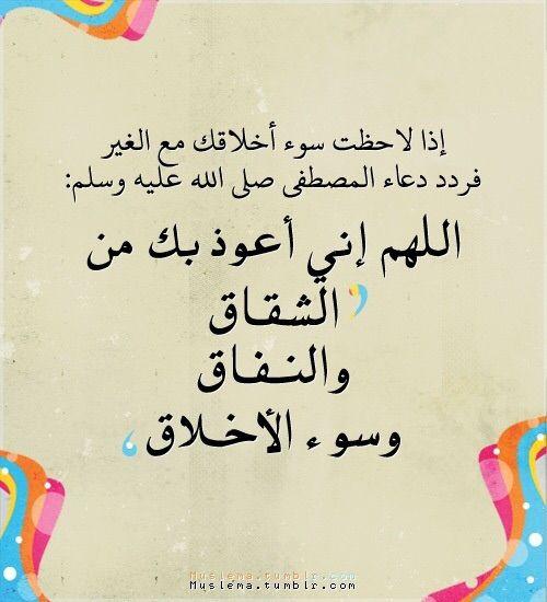Image Via We Heart It Arabic Islam Muslim عربي Yarab دعاء Duaa Islamic Quotes Islamic Quotes Quran Cool Words