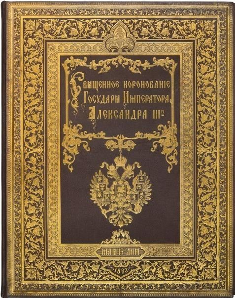 "The Coronation Album of Tsar Alexander III of Russia (estimate: £70,000 – 100,000,illustrated and a unique album of drawings and features the coats-of-arms of members of the court of the Tsar Paul (1796-1801),son of Catherine the Great. ""AL"""