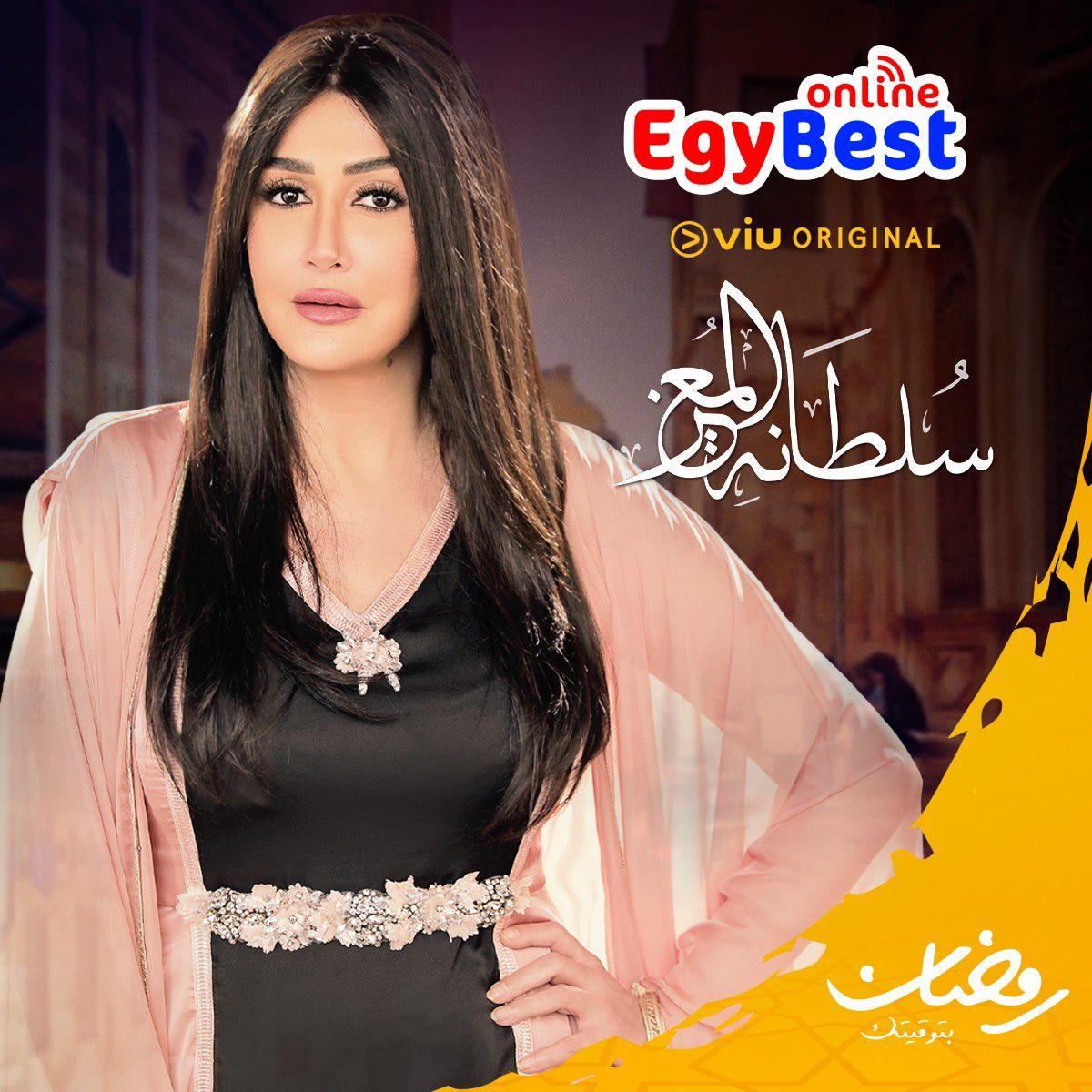 جميع حلقات مسلسل سلطانة المعز مشاهدة اون لاين رمضان 2020 Series