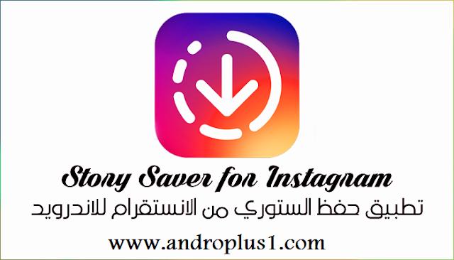 شرح طريقة حفظ وتحميل ستوري الانستقرام صور فيديو مع تطبيق Story Saver For Instagram Story Downloade Story Saver For Instagram Retail Logos Instagram Story