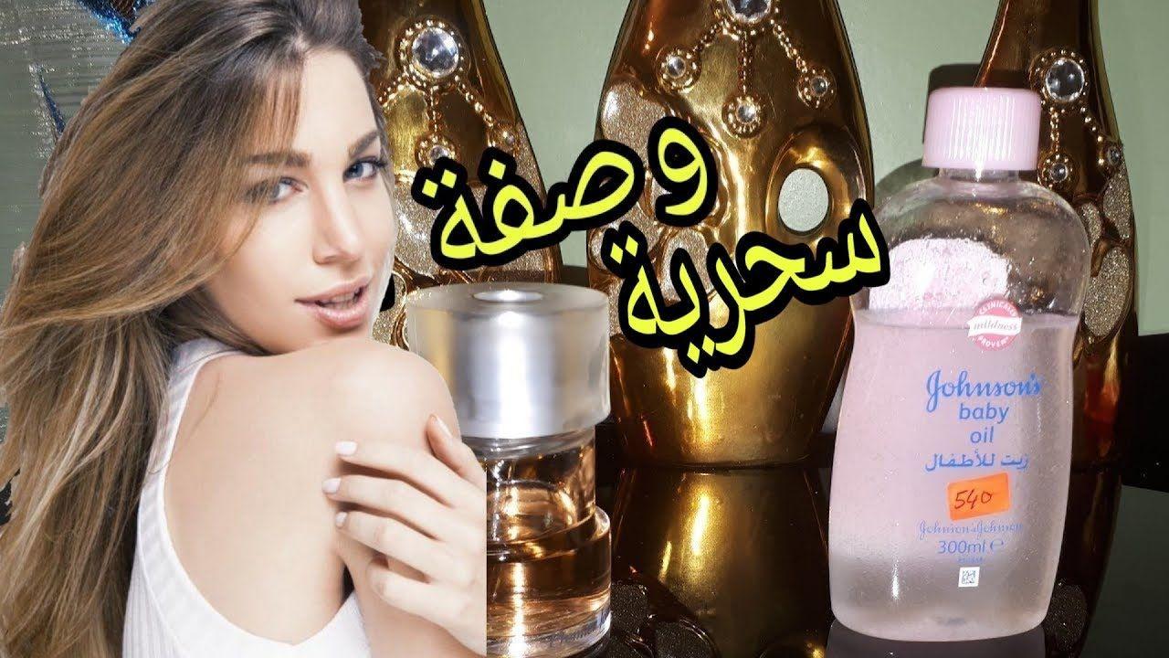 Baby Oil Oils