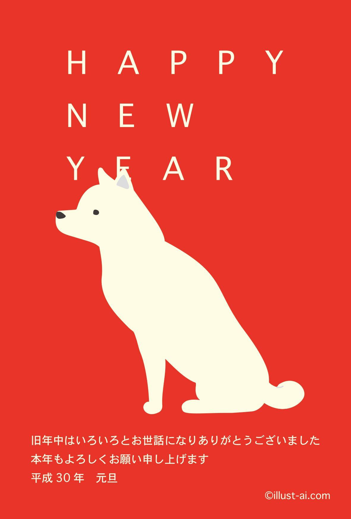 かわいい柴犬とシンプル背景 年賀状 2018 干支 無料 イラスト | 年賀状