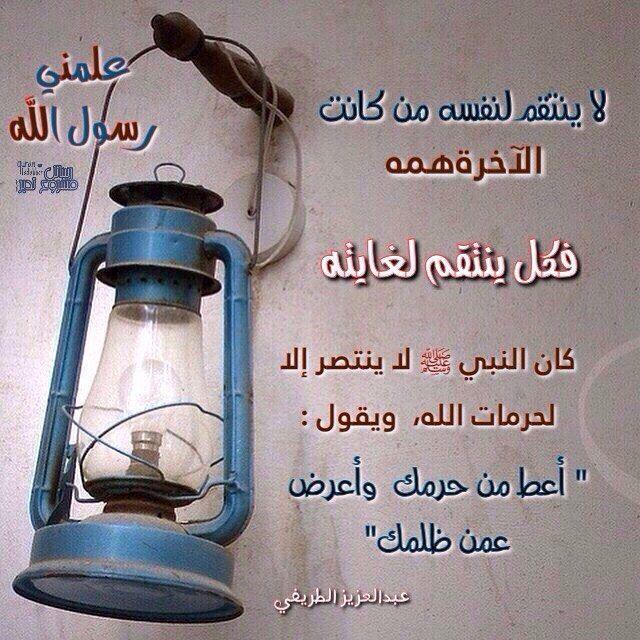 رسائل مشروع تدبر كتاب الله On Instagram علمني رسول الله ﷺ لا ينتقم لنفسه من كانت الآخرة هم ه فكل Jar Lamp Mason Jar Lamp Novelty Lamp