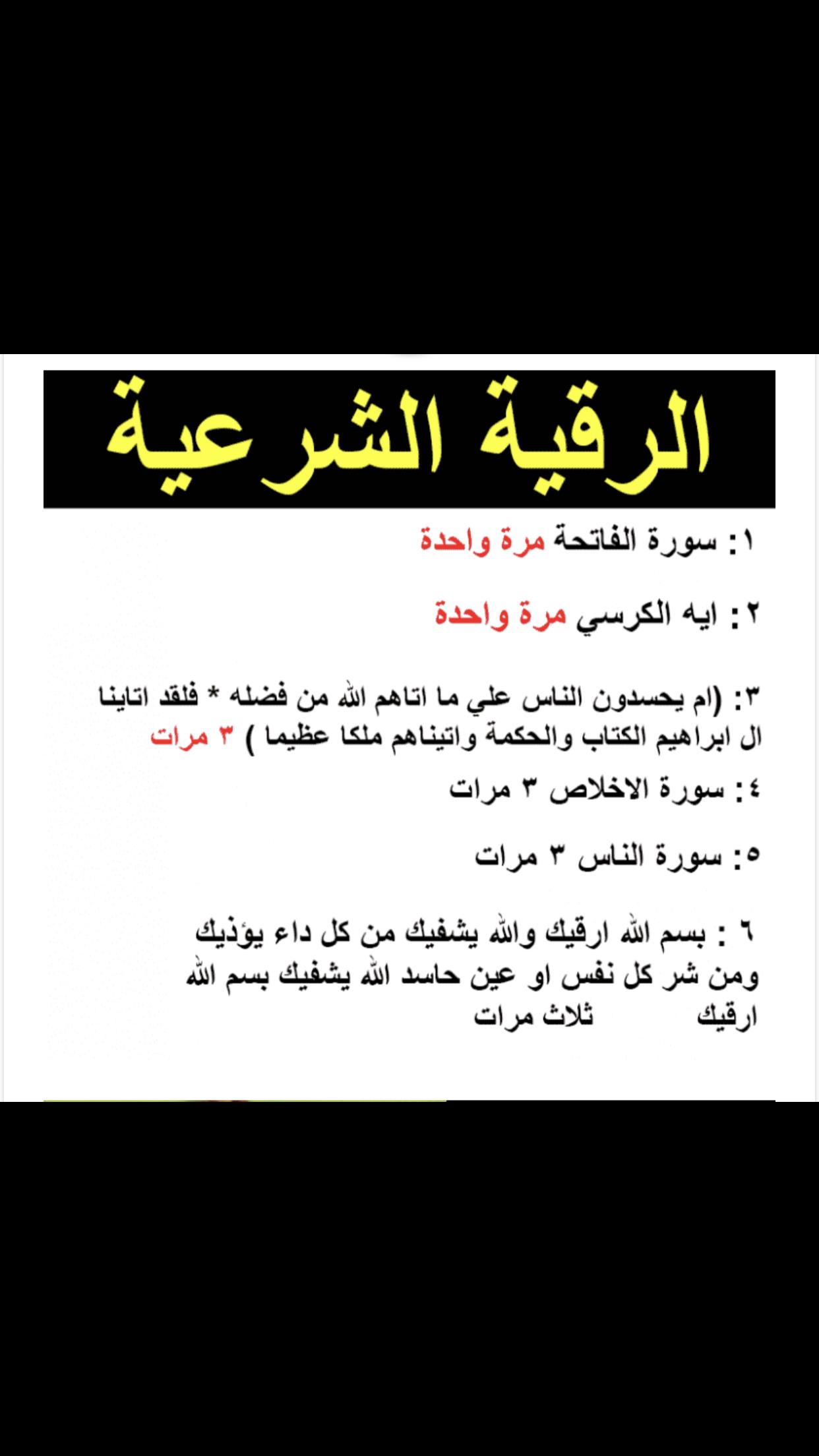 Pin By Narim On اذكارات Islamic Quotes Islamic Quotes Quran Islamic Page