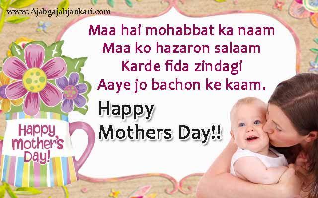 ह प प मदर स ड Whatsapp Status ह द म ह प प मदर स ड श यर Mother Day Message Happy Mothers Day Mothers Day