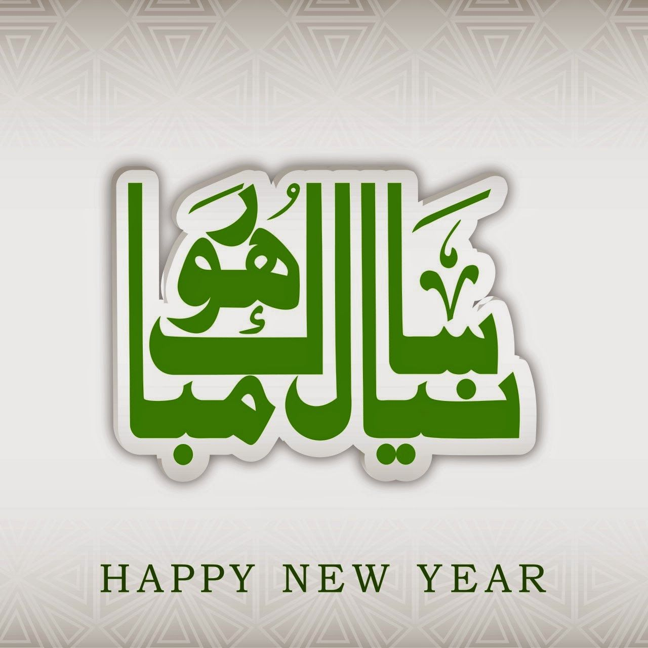 Happy New Year 2015 Sms Messages In Urdu Happy New Year Sms Happy New Year Wishes Happy New Year Fireworks