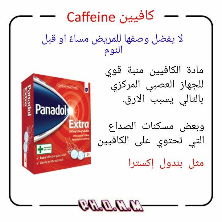 Caffeine كافيين Medical Advice Pharmacy Medicine Medical