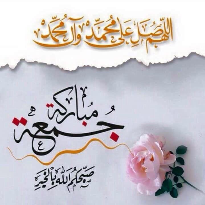 اللهم صل على محمد وآل محمد وعجل فرجهم Jumma Mubarak Images Jumma Mubarik Jumma Mubarak