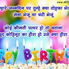 Happy Birthday Sms Status In Hindi Happy Birthday Sms Happy